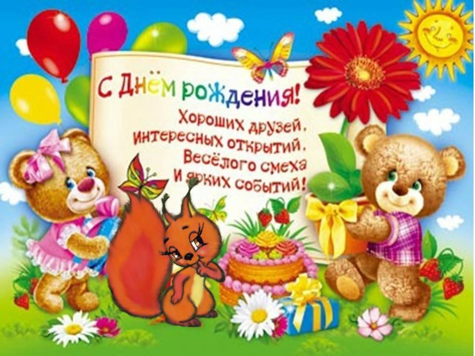 Поздравления с днем рождения малышам 1